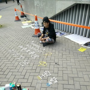 January_01__2015_at_0950AM_Not_allowed_to_write_something_with_you_chalk_Just_lay_some_letters.__occupyCentral__umbrellaMovement__HongKong__hk